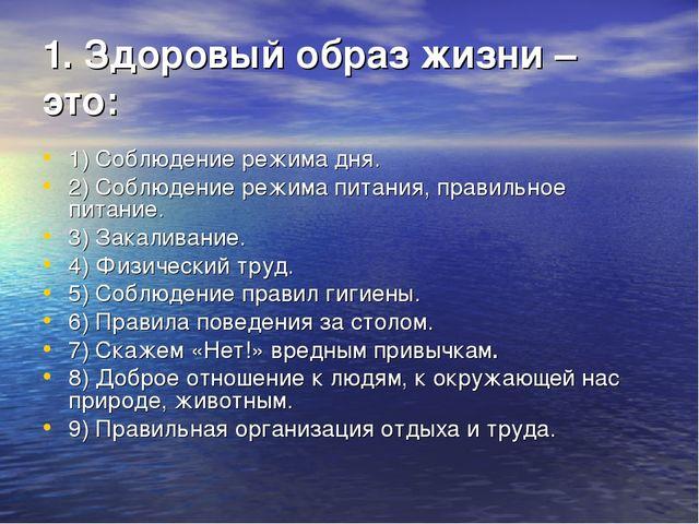 1. Здоровый образ жизни – это: 1) Соблюдение режима дня. 2) Соблюдение режима...