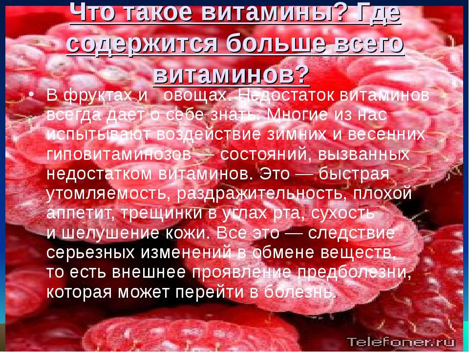 Что такое витамины? Где содержится больше всего витаминов? В фруктах и овощах...