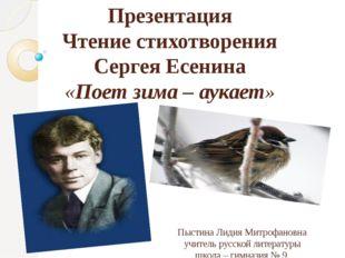 Презентация Чтение стихотворения Сергея Есенина «Поет зима – аукает» Пыстина