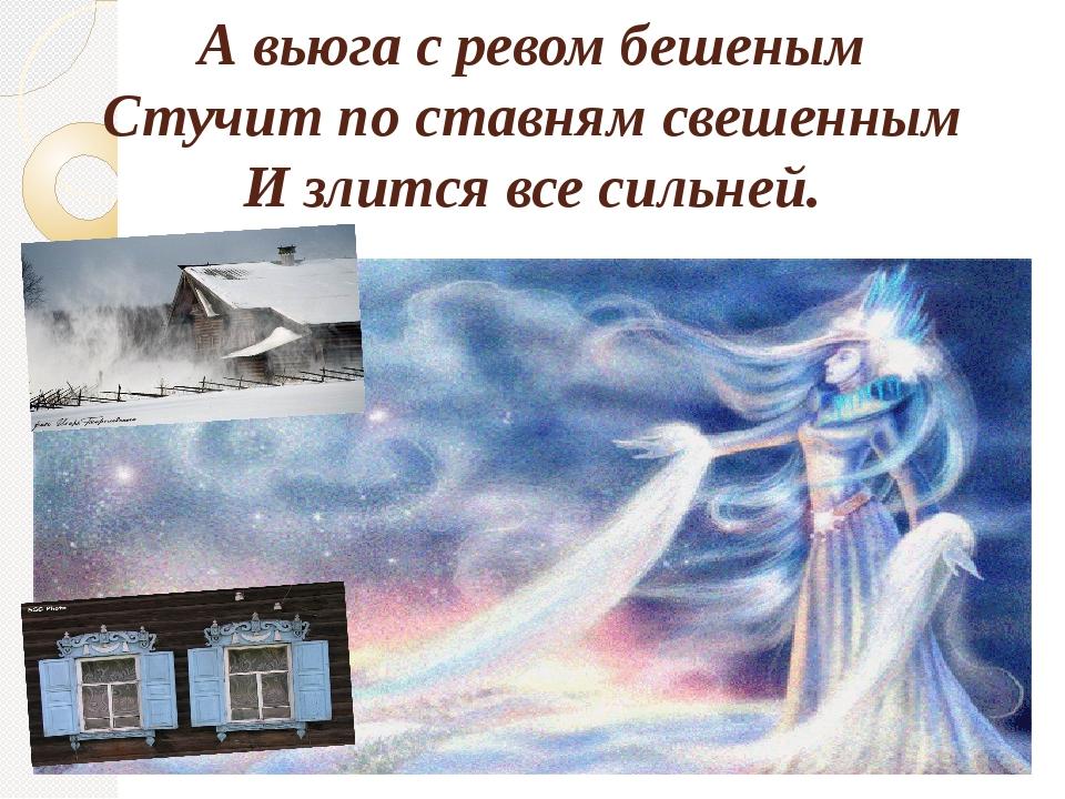 Диалог с вьюгой на русский