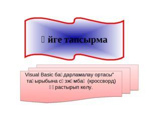 """Үйге тапсырма Visual Basic бағдарламалау ортасы"""" тақырыбына сөзжұмбақ (кроссв"""