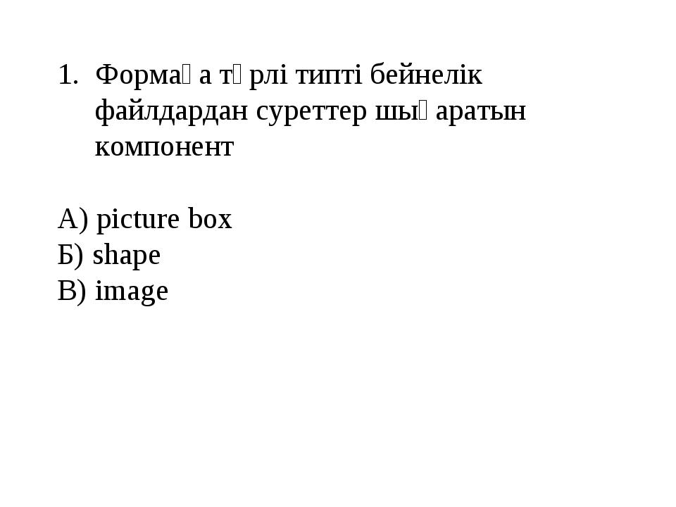 Формаға түрлі типті бейнелік файлдардан суреттер шығаратын компонент А) pictu...