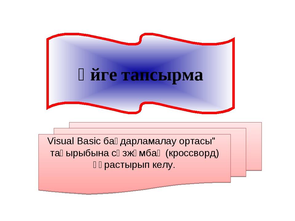 """Үйге тапсырма Visual Basic бағдарламалау ортасы"""" тақырыбына сөзжұмбақ (кроссв..."""