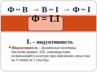 Ф ~ B → B ~ I → Ф ~ I L – индуктивность Индуктивность – физическая величина,