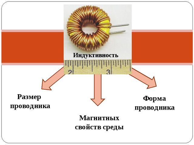 Индуктивность Размер проводника Форма проводника Магнитных свойств среды