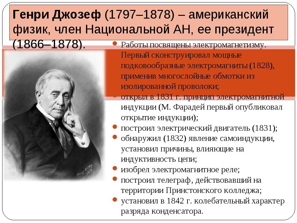 Генри Джозеф (1797–1878) – американский физик, член Национальной АН, ее прези...