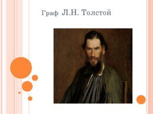 Граф Л.Н. Толстой