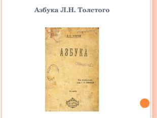 Азбука Л.Н. Толстого
