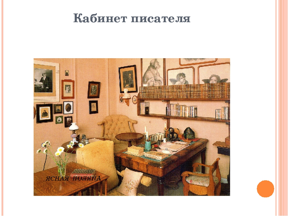 Кабинет писателя