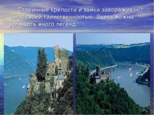 Старинные крепости и замки завораживают нас своей таинственностью. Здесь мож