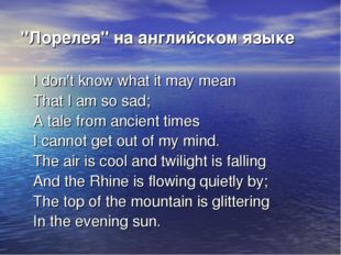 """""""Лорелея"""" на английском языке I don't know what it may mean That I am so sad;"""
