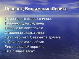 Перевод Вильгельма Левика Не знаю, что стало со мною, Печалью душа смущена. М