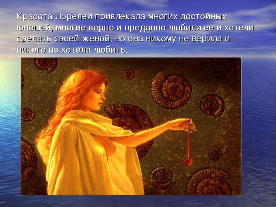 Красота Лорелеи привлекала многих достойных юношей, многие верно и преданно л...