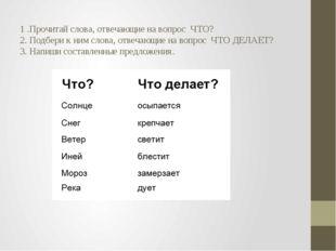 1 .Прочитай слова, отвечающие на вопрос ЧТО? 2. Подбери к ним слова, отвечаю