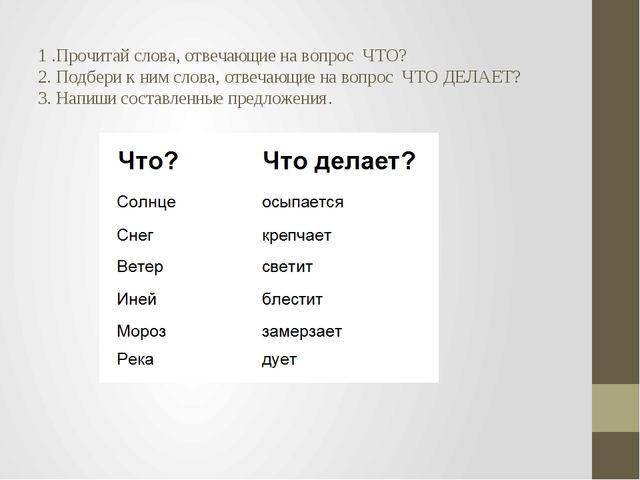 1 .Прочитай слова, отвечающие на вопрос ЧТО? 2. Подбери к ним слова, отвечаю...