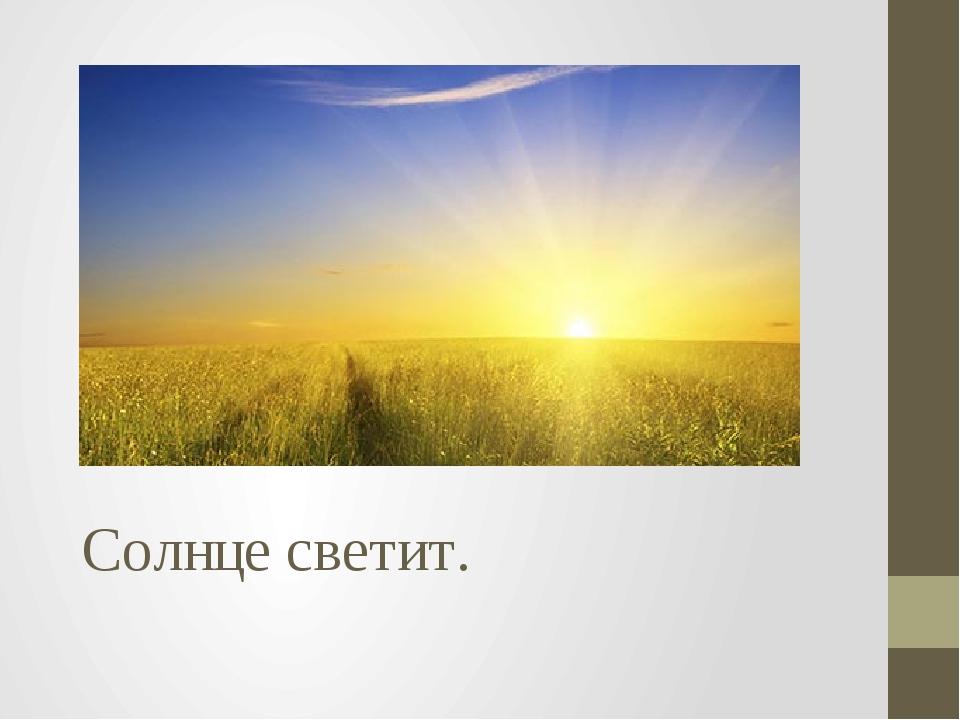 Солнце светит.