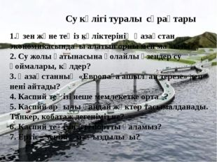Су көлігі туралы сұрақтары 1.Өзен және теңіз көліктерінің Қазақстан экономик