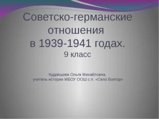 Советско-германские отношения в 1939-1941 годах. 9 класс Кудряшова Ольга Миха