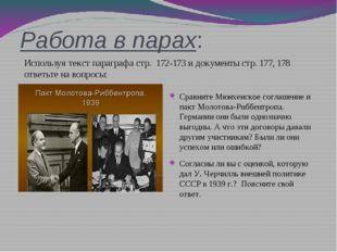 Работа в парах: Сравните Мюнхенское соглашение и пакт Молотова-Риббентропа. Г
