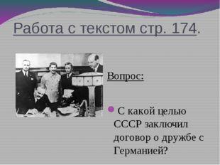 Работа с текстом стр. 174. Вопрос: С какой целью СССР заключил договор о друж