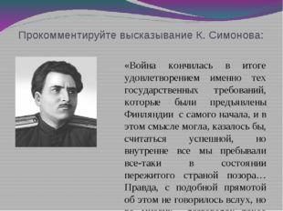 Прокомментируйте высказывание К. Симонова: «Война кончилась в итоге удовлетво