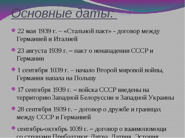 Основные даты: 22 мая 1939 г. – «Стальной пакт» - договор между Германией и И...