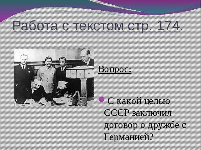 Работа с текстом стр. 174. Вопрос: С какой целью СССР заключил договор о друж...