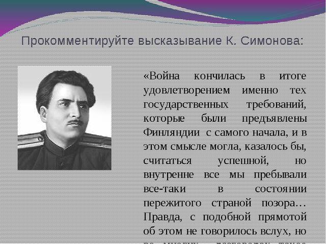 Прокомментируйте высказывание К. Симонова: «Война кончилась в итоге удовлетво...