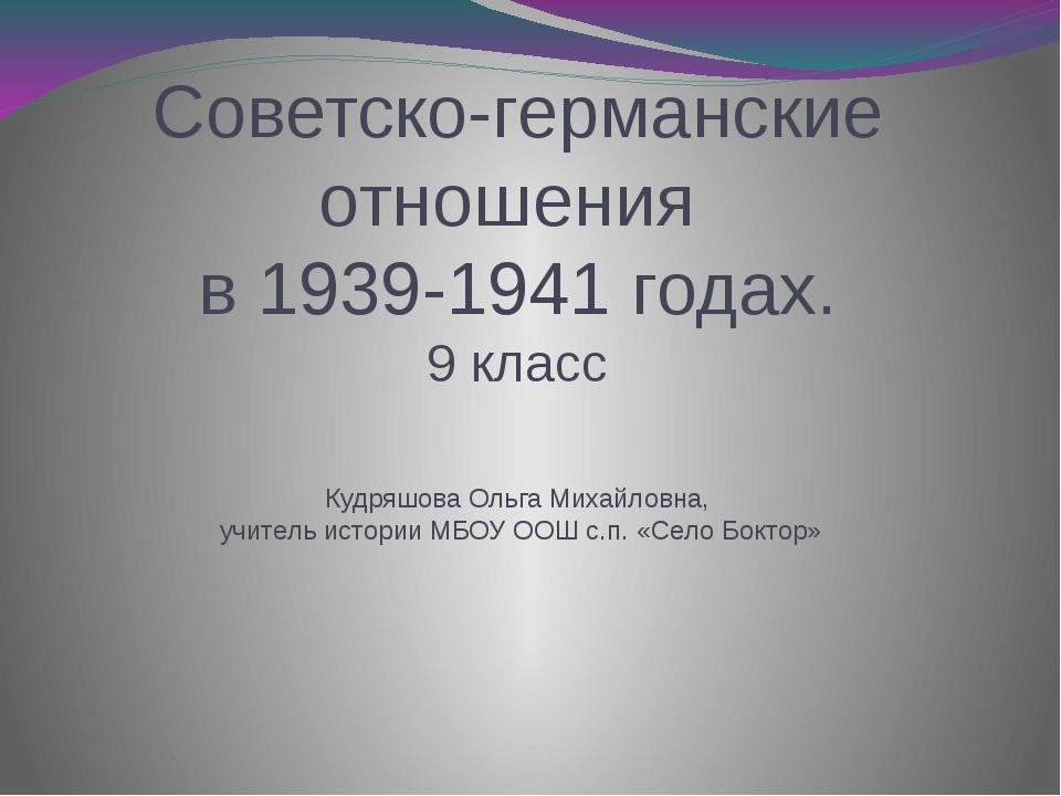 Советско-германские отношения в 1939-1941 годах. 9 класс Кудряшова Ольга Миха...