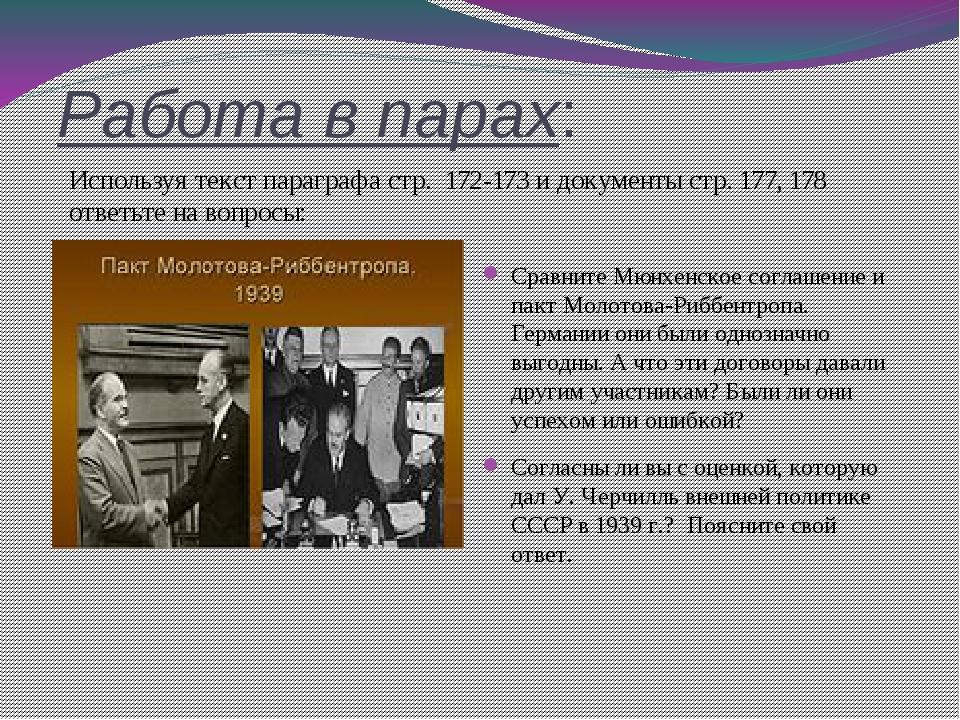 Работа в парах: Сравните Мюнхенское соглашение и пакт Молотова-Риббентропа. Г...