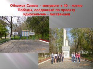 Обелиск Славы - монумент к 40 – летию Победы, созданный по проекту односельча