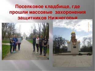Поселковое кладбище, где прошли массовые захоронения защитников Нижнегорья