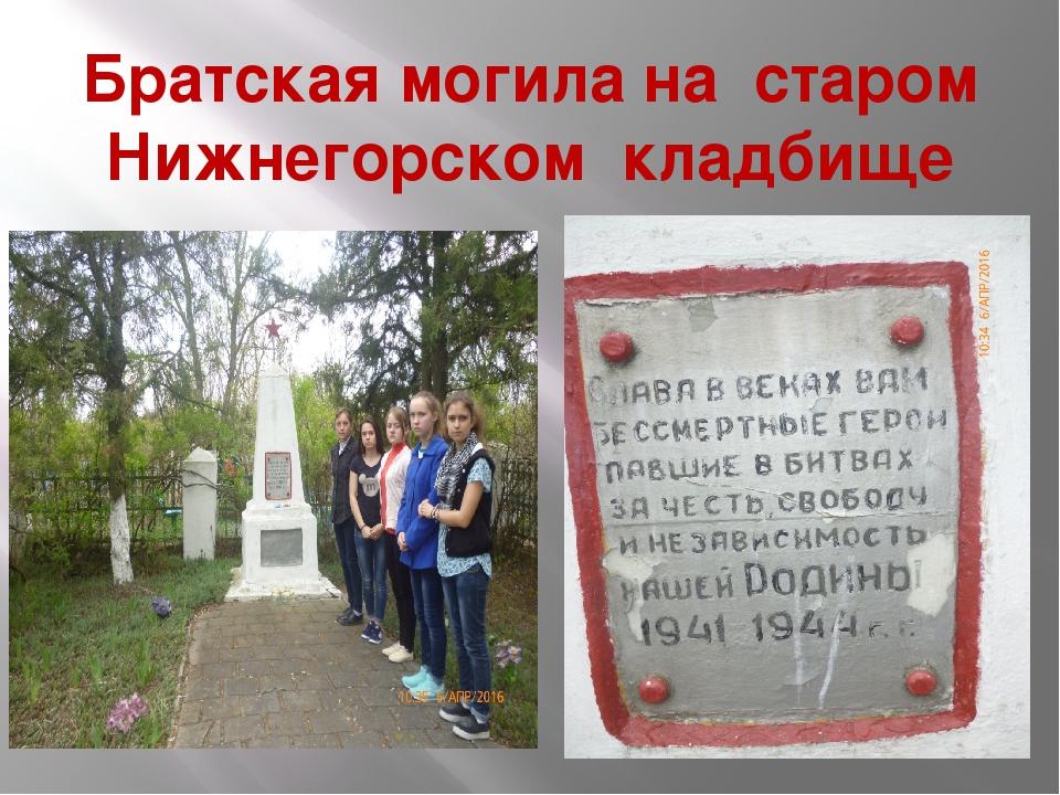 Братская могила на старом Нижнегорском кладбище