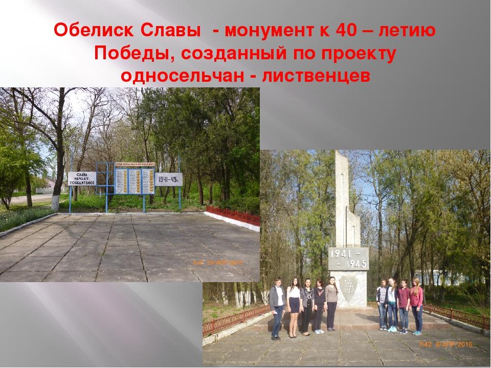 Обелиск Славы - монумент к 40 – летию Победы, созданный по проекту односельча...