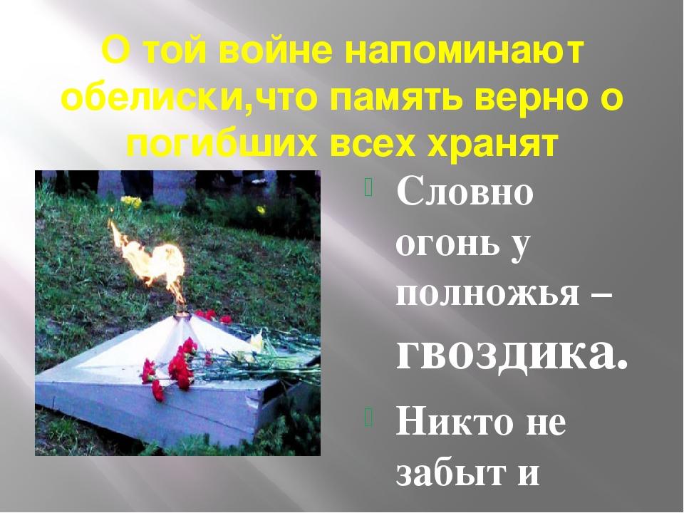 О той войне напоминают обелиски,что память верно о погибших всех хранят Словн...