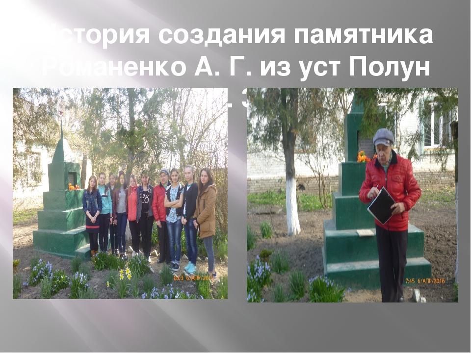 История создания памятника Романенко А. Г. из уст Полун О. З.