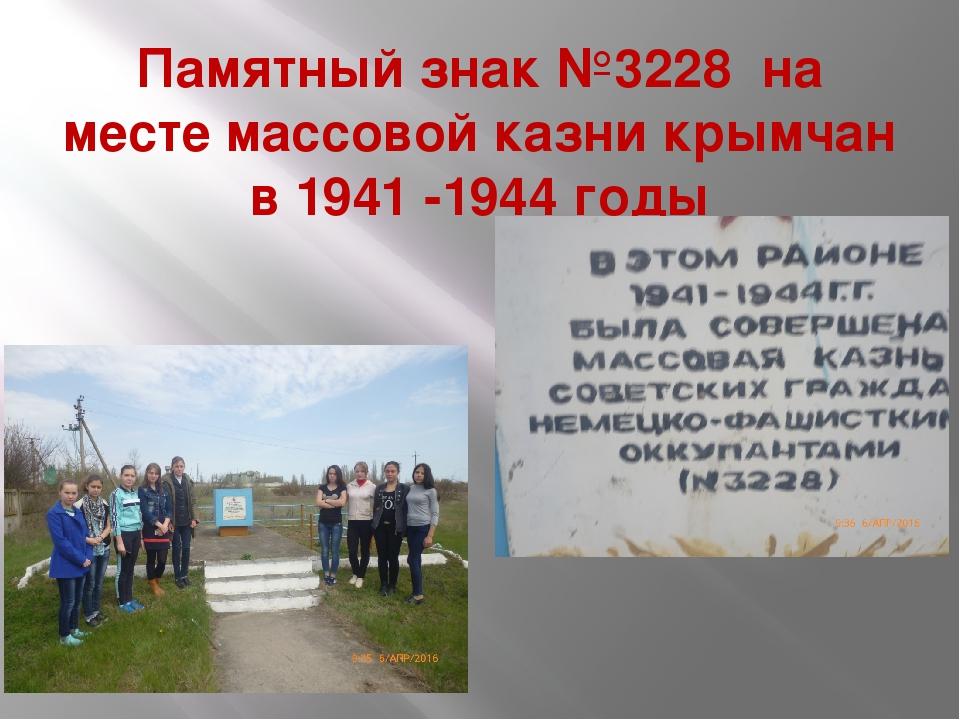 Памятный знак №3228 на месте массовой казни крымчан в 1941 -1944 годы
