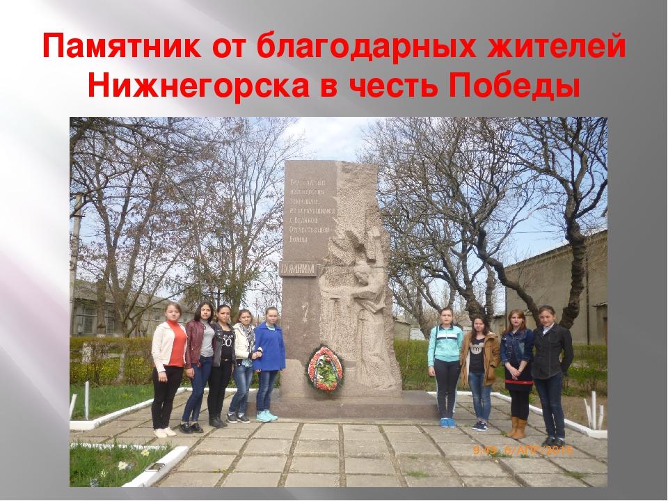 Памятник от благодарных жителей Нижнегорска в честь Победы