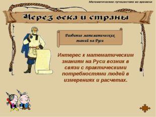 Развитие математических знаний на Руси Интерес к математическим знаниям на Ру
