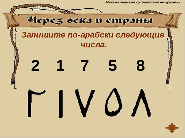 2 1 7 5 8 Запишите по-арабски следующие числа.