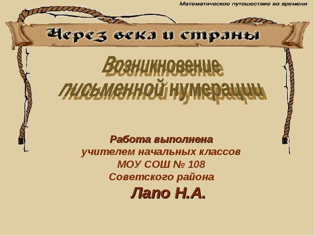 Работа выполнена учителем начальных классов МОУ СОШ № 108 Советского района Л...