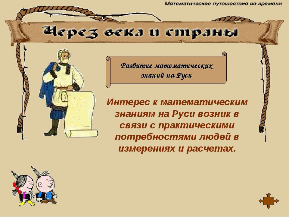 Развитие математических знаний на Руси Интерес к математическим знаниям на Ру...