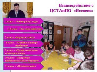 Взаимодействие с ЦСТАиПО «Ясенево» 4 класс – «Уменя растут года» 5 - 6 класс