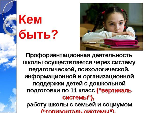Профориентационная деятельность школы осуществляется через систему педагогиче...