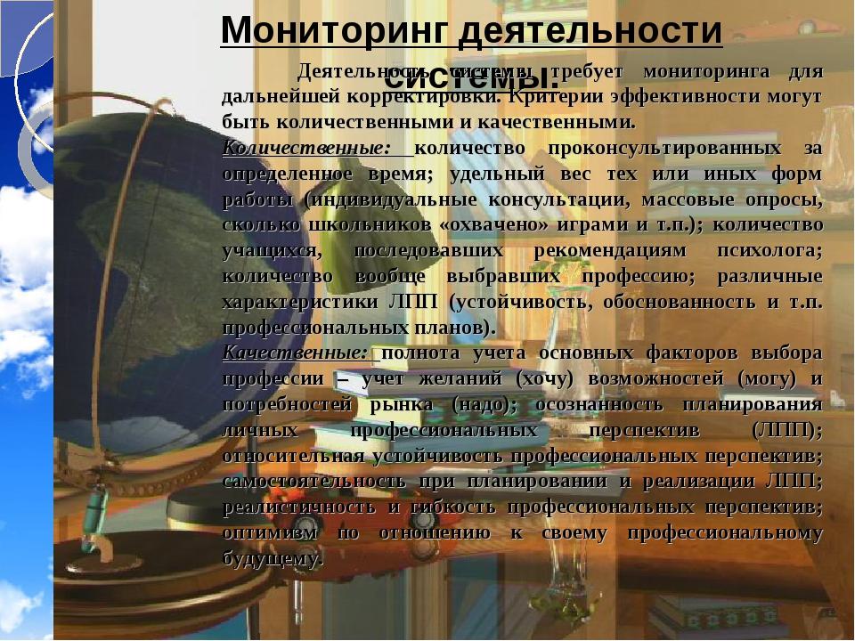 Мониторинг деятельности системы. Деятельность системы требует мониторинга для...