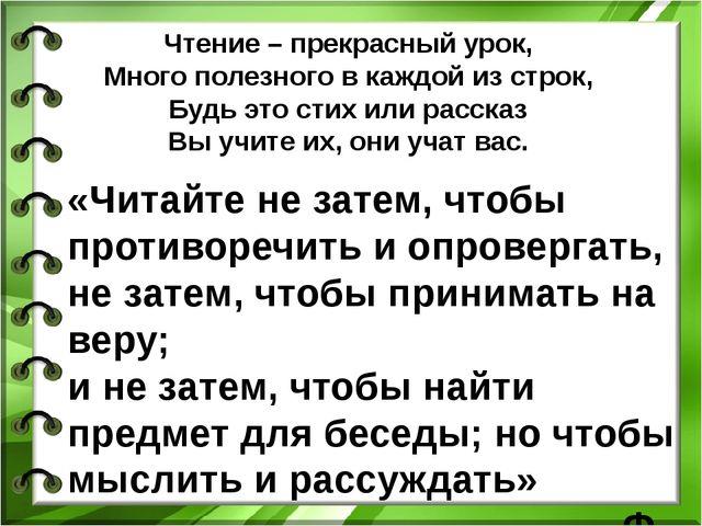 Чтение – прекрасный урок, Много полезного в каждой из строк, Будь это стих ил...