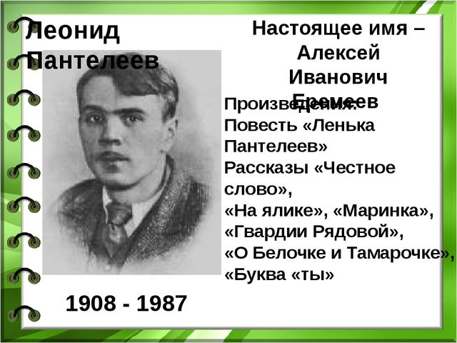 Леонид Пантелеев 1908 - 1987 Настоящее имя – Алексей Иванович Еремеев Произве...