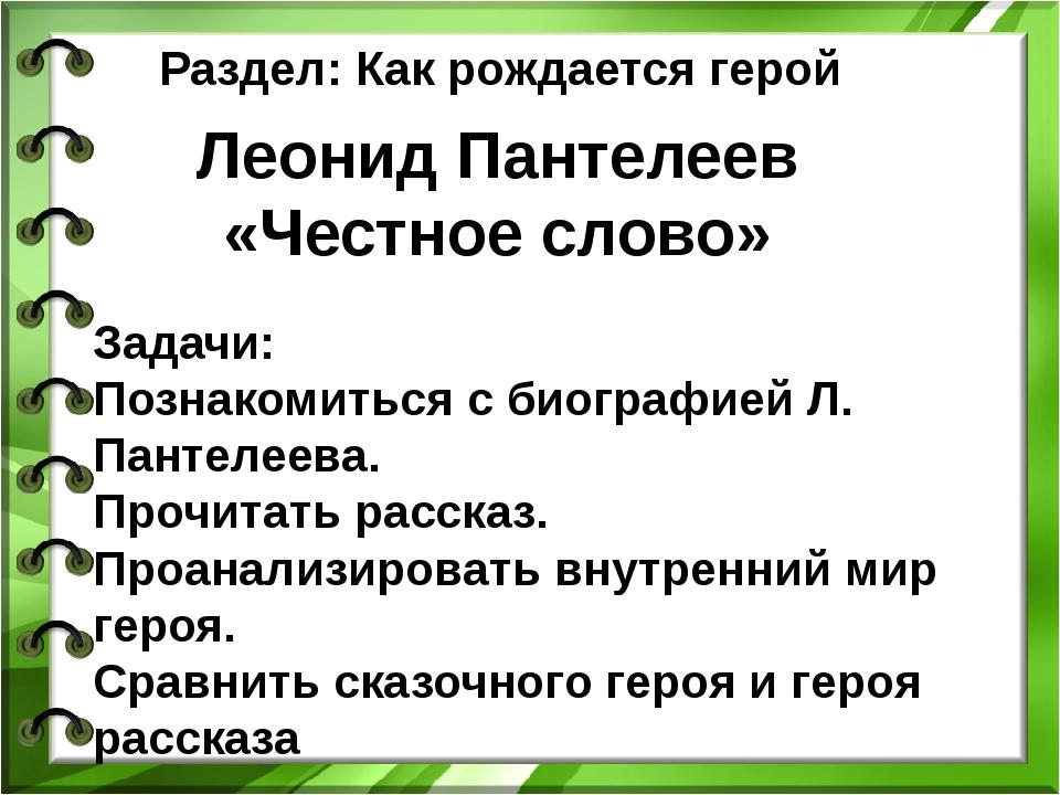 Раздел: Как рождается герой Леонид Пантелеев «Честное слово» Задачи: Познаком...