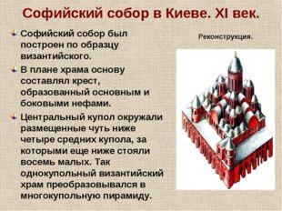 Софийский собор в Киеве. XI век. Софийский собор был построен по образцу виза