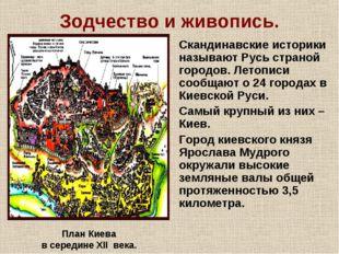 Зодчество и живопись. Скандинавские историки называют Русь страной городов. Л